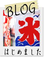 blog はじめました