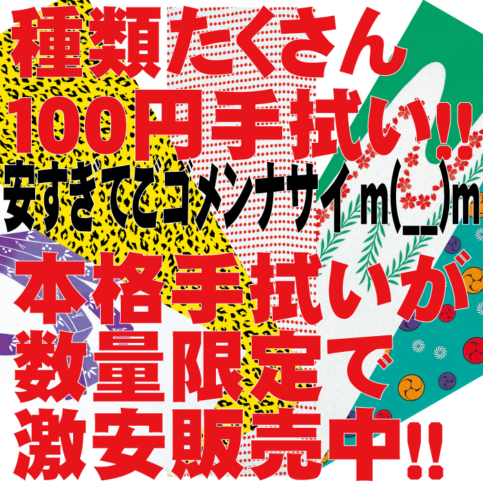 100円手拭いカテゴリバナー